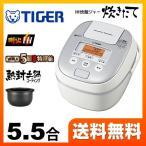 ショッピング炊飯器 炊飯器 5.5合炊き タイガー JPE-A100-WH IH炊飯ジャー 炊きたて