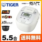 ショッピング炊飯器 炊飯器 5.5合炊き タイガー JPE-B100-W IH炊飯ジャー 炊きたて