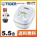 ショッピング炊飯器 炊飯器 5.5合炊き タイガー JPH-A101-WE 土鍋圧力IH炊飯ジャー 炊きたて
