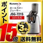 ジューサー クビンス JSG-721-S ホールスロージューサー 石臼方式