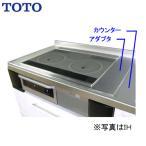 KNZ40 (オプションのみの購入は不可)KNZ40 TOTO ビルトインコンロ部材