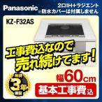 Yahoo!家電と住宅設備のジュプロヤフー店【在庫切れ時は後継品での出荷になる場合がございます】お得な工事費込セット(商品+基本工事)  KZ-F32AS-KJ IHクッキングヒーター パナソニック