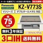 KZ-V773S IHクッキングヒーター パナソニック