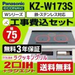 お得な工事費込みセット(商品+基本工事) パナソニック IHクッキングヒーター KZ-W173S Wシリーズ