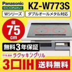 パナソニック IHクッキングヒーター KZ-W773S Wシリーズ