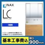 工事費込みセット 洗面化粧台 INAX LCYFH-905SFY-A-LL2H--MLCY-903TXJU L.C. エルシィ ミラーキャビネット3面鏡(LED照明・全収納)