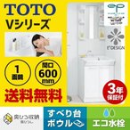 洗面台 TOTO Vシリーズ 600mm 洗面化粧台 LDPA060BAGEN2A-B1GFG2G