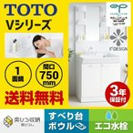 洗面台 TOTO Vシリーズ 750mm 洗面化粧台 LDPA075BAGEN2A-B1GFG2G