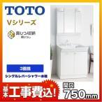 お得な工事費込セット(商品+基本工事) 洗面台 TOTO Vシリーズ 750mm 洗面化粧台 LDPA075BAGEN2A-B3GFG2G-KJ