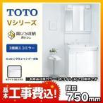 お得な工事費込セット(商品+基本工事) 洗面台 TOTO Vシリーズ 750mm 洗面化粧台 LDPA075BHGEN2A-A3GFC2G-KJ