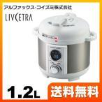 ショッピング圧力鍋 圧力鍋 1.2L アルファックス・コイズミ LPC-T12/W LIVCETRA(リブセトラ) コンパクト電気式圧力鍋