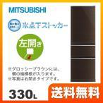 (大型重量品につき特別配送)(設置無料)  冷蔵庫 三菱 MR-CX33AL-BR CXシリーズ 左開きタイプ