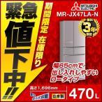 【大型重量品につき特別配送】【設置無料】  冷蔵庫 三菱 MR-JX47LA-N JXシリーズ フレンチドア 両開きタイプ