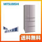【大型重量品につき特別配送】【設置無料】  冷蔵庫 三菱 MR-JX60A-N JXシリーズ フレンチドア 両開きタイプ