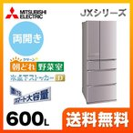 【大型重量品につき特別配送※配送にお日にちかかります】【設置無料】 冷蔵庫 600L 三菱 MR-JX60C-N JXシリーズ フレンチドア 両開きタイプ