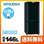 (特別配送) 三菱 冷蔵庫 MR-P15A-B Pシリーズ