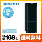 (特別配送) 三菱 冷蔵庫 MR-P17A-B Pシリーズ