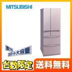 冷蔵庫 三菱 MR-WX60A-P (大型重量品につき特別配送)(設置無料)6ドア冷蔵庫 (4人以上向け)
