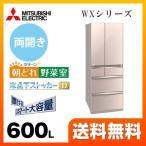 【大型重量品につき特別配送※配送にお日にちかかります】【設置無料】 冷蔵庫 600L 三菱 MR-WX60C-F WXシリーズ