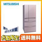 冷蔵庫 三菱 MR-WX70A-P (大型重量品につき特別配送)(設置無料)6ドア冷蔵庫 (4人以上向け)(無料現地調査必須)