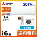代引き不可  ルームエアコン 三菱 MSZ-KXV2217-W KXVシリーズ ズバ暖 霧ヶ峰 暖房モデル