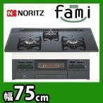 ビルトインガスコンロ ノーリツ ビルトインコンロ 幅75cm fami ファミ N3WN7RWTS-13A (都市ガス)