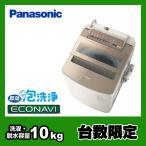 (大型重量品につき特別配送)(設置費用別) パナソニック 洗濯機 NA-FA100H3-T 全自動洗濯機