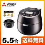 ショッピング炊飯器 炊飯器 1.0L(5.5合炊き) 三菱 NJ-AW109-B 本炭釜シリーズ 本炭釜 KAMADO 最上位モデル