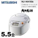 炊飯器 三菱 NJ-NH106-W 大沸騰IH うまさカートリッジ
