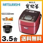 ショッピング炊飯器 炊飯器 3.5合炊き 三菱電機 NJ-SE068-P 備長炭炭炊釜