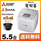 ショッピング炊飯器 炊飯器 1.0L(5.5合炊き) 三菱 NJ-VV108-W 炭炊釜シリーズ 備長炭炭炊釜