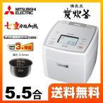ショッピング炊飯器 炊飯器 1.0L(5.5合炊き) 三菱 NJ-VX108-W 炭炊釜シリーズ 備長炭炭炊釜