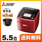 炊飯器 1.0L(5.5合炊き) 三菱 NJ-VX109-R 炭炊釜シリーズ 備長炭炭炊釜