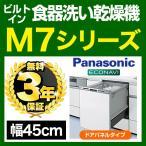 NP-45MD7S 食器洗い乾燥機 パナソニック 食器洗い機 食洗機 ビルトイン食洗機 ビルトイン型 食器洗浄機 取付工事可