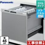 食器洗い乾燥機 幅45cm パナソニック NP-45MS8S M8シリーズ ハイグレードタイプ ドアパネル型