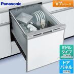 NP-45VS7S 食器洗い乾燥機 パナソニック 食器洗い機 食洗機 ビルトイン食洗機 ビルトイン型 食器洗浄機