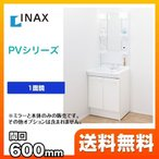 洗面台 LIXIL リクシル INAX PVシリーズ 600mm 洗面化粧台 PVN-600-MPV-601XFU