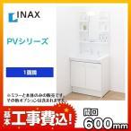 お得な工事費込セット(商品+基本工事) 洗面台 LIXIL リクシル INAX PVシリーズ 600mm 洗面化粧台 PVN-605S-MPV-601YU-KJ