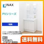 洗面台 LIXIL リクシル INAX PVシリーズ 750mm 洗面化粧台 PVN-755S-MPV-751XFU