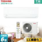工事費込みセット TMシリーズ ルームエアコン 冷房/暖房:6畳程度 東芝 RAS-2211TM-W
