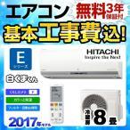 工事費込みセット ルームエアコン 8畳用 日立 RAS-E25G-W Eシリーズ 白くまくん ハイスペックモデル