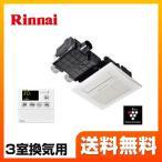 浴室換気乾燥暖房器 リンナイ RBH-C418K3P (ガスタイプ) 温水式