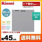 食器洗い乾燥機 スライドオープンタイプ リンナイ RKW-404AM-SV ドア面材タイプ ビルトイン