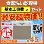 台数限定!お得な工事費込セット(商品+基本工事)  RKW-C401C-A-SV 食器洗い乾燥機 リンナイ 食器洗い機 食洗機 ビルトイン食洗機 ビルトイン型 食器洗浄機