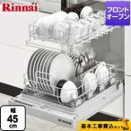 工事費込みセット 食器洗い乾燥機 リンナイ RSW-F402C-SV フロントオープン