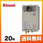 ショッピング2011 ガス給湯器 給湯器 20号 リンナイ RUJ-V2011T-A-80-13A (都市ガス)