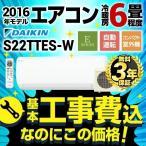 工事費込みセット ルームエアコン 6畳用 ダイキン S22TTES-W-KJ