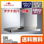 レンジフード 換気扇 90cm(900mm) アリアフィーナ SBARL-901RS Arietta アリエッタ Barchetta(バルケッタ)