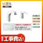 台数限定!お得な工事費込セット(商品+基本工事)  SF-800SU-KJ 洗面水栓 洗面台 蛇口 洗面所 INAX イナックス ツーホール(コンビネーション)