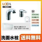 SF-810SYU 洗面水栓 INAX ツーホール(コンビネーション)